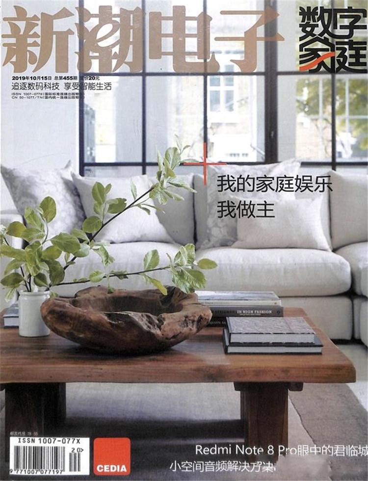 数字家庭杂志