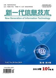 新一代信息技术杂志