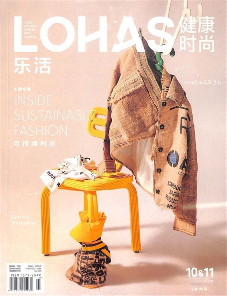 健康时尚杂志