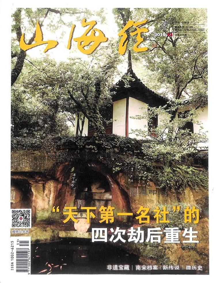 山海经杂志