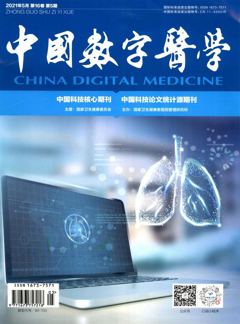 中国校园文学杂志