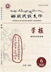 西藏民族大学学报杂志