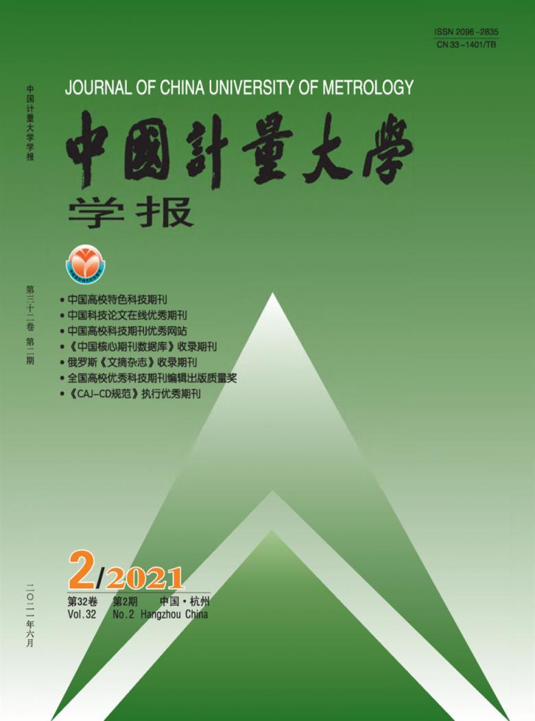 中国计量大学学报杂志