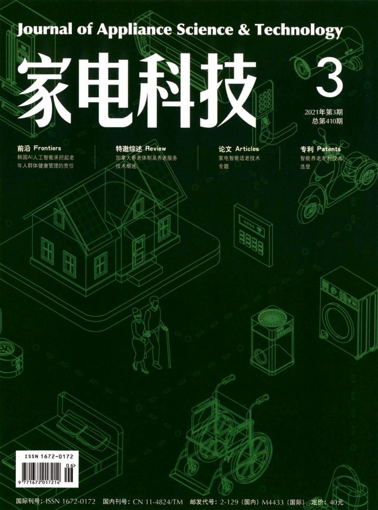 家电科技杂志