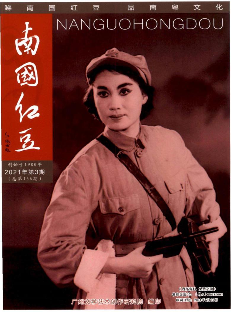 南国红豆杂志