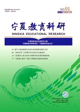 宁夏教育科研杂志