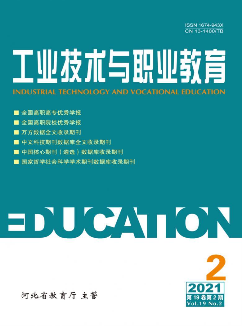 工业技术与职业教育杂志