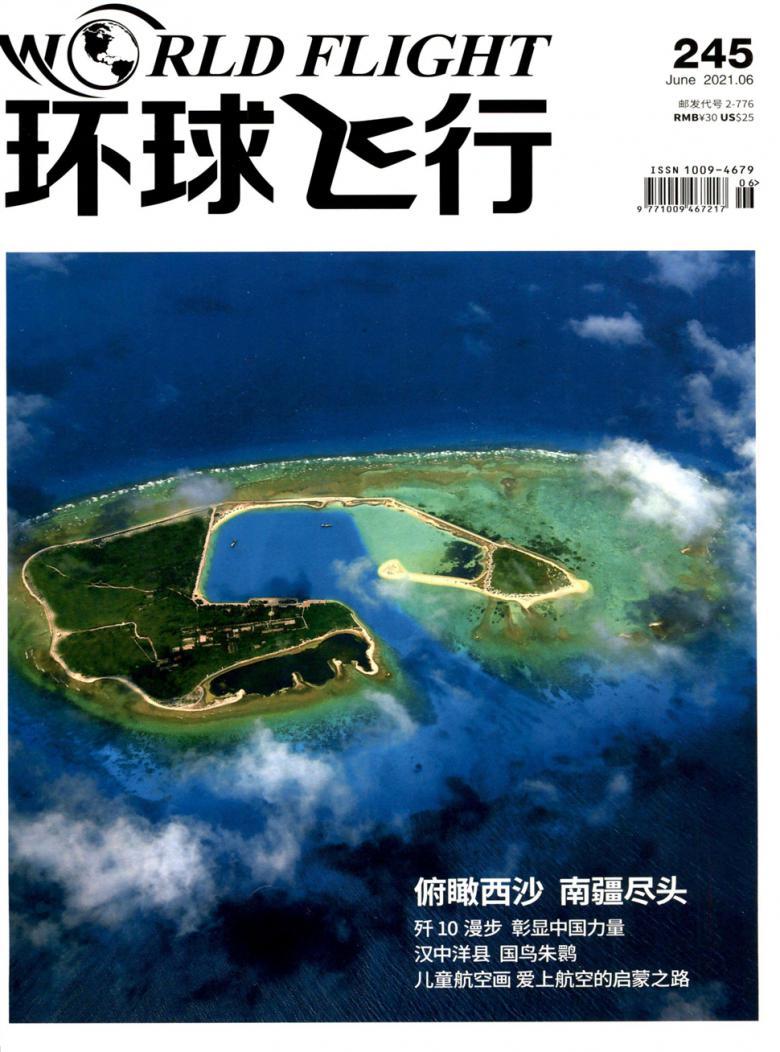 环球飞行杂志