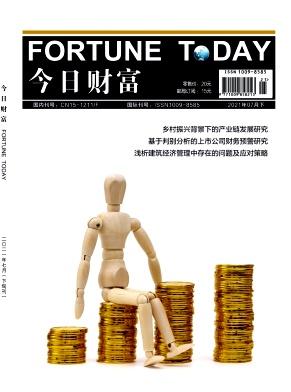 今日财富杂志