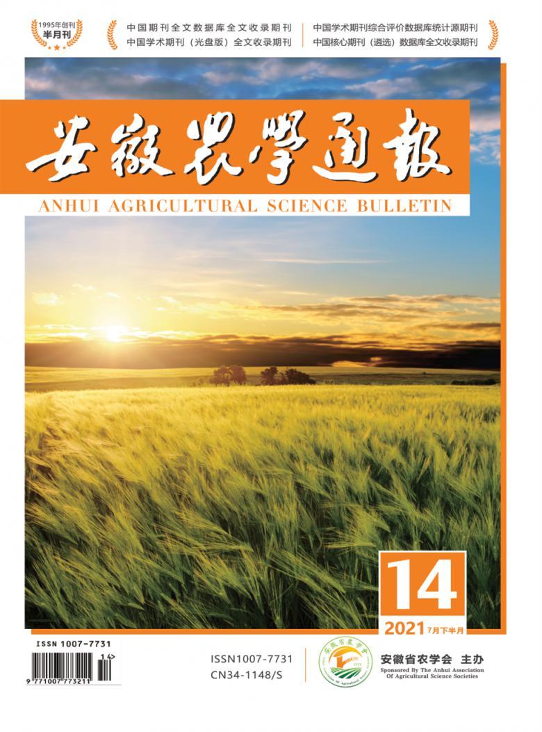 安徽农学通报杂志