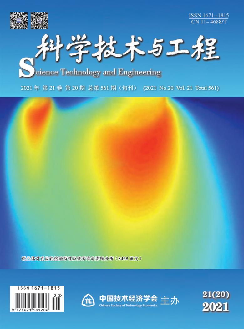 科学技术与工程杂志