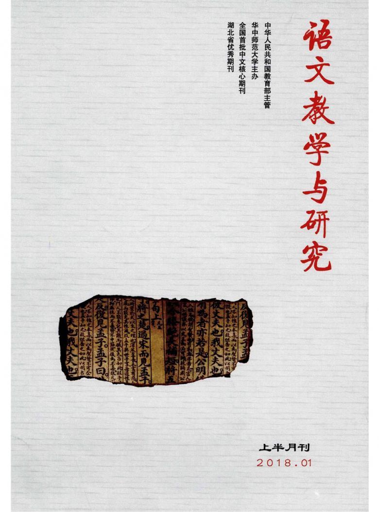 语文教学与研究杂志