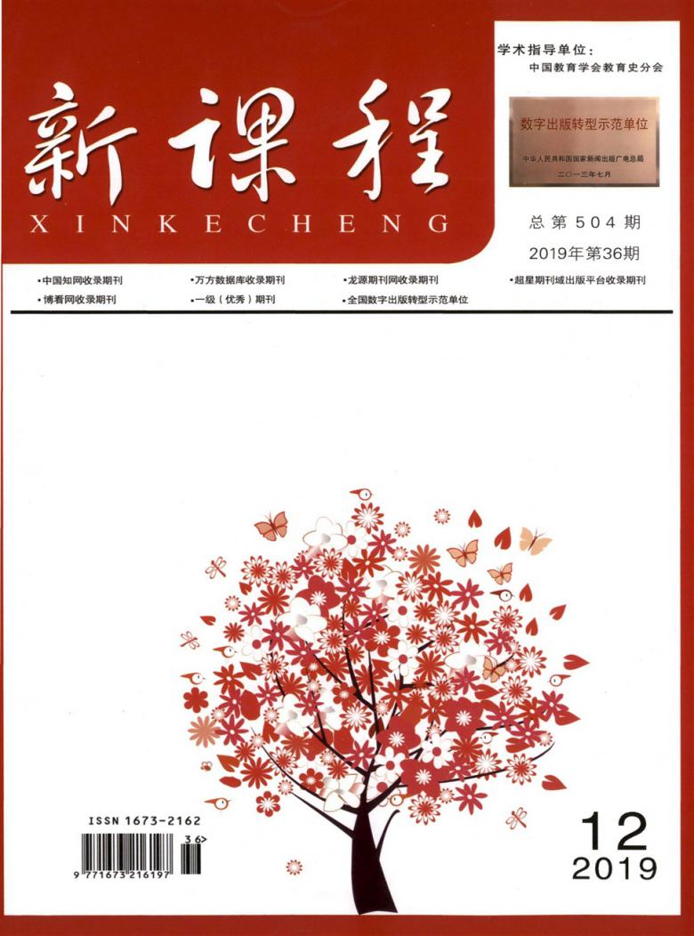 新课程杂志