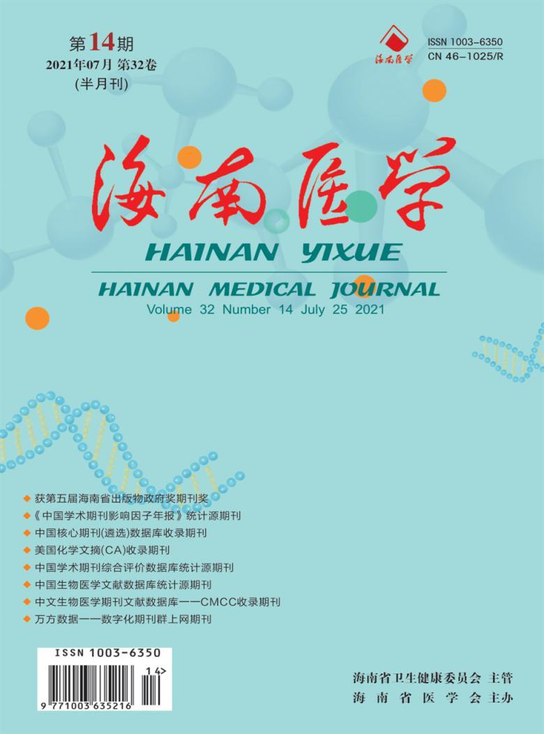 海南医学杂志