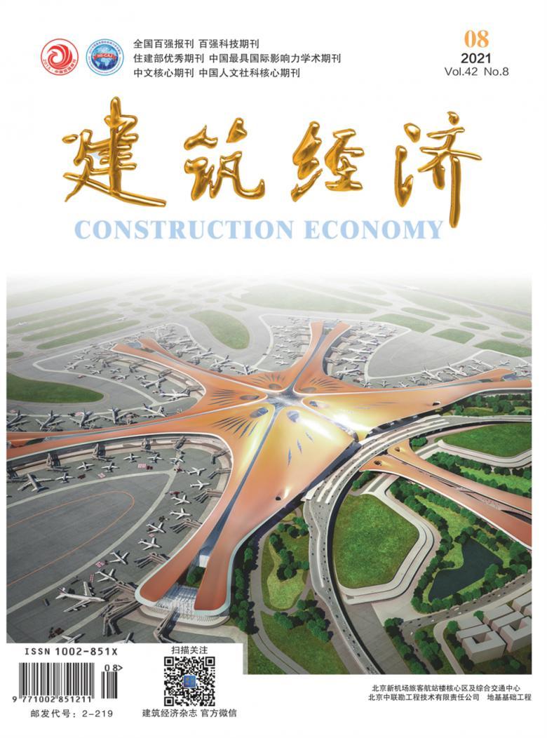 建筑经济杂志
