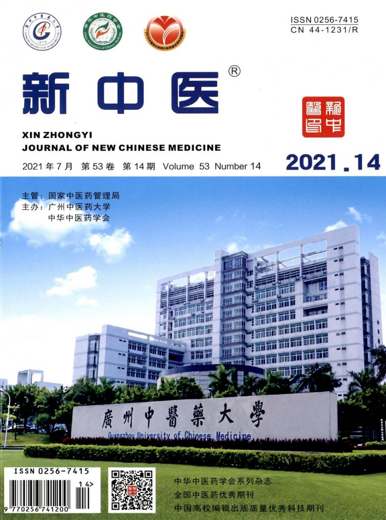 新中医杂志