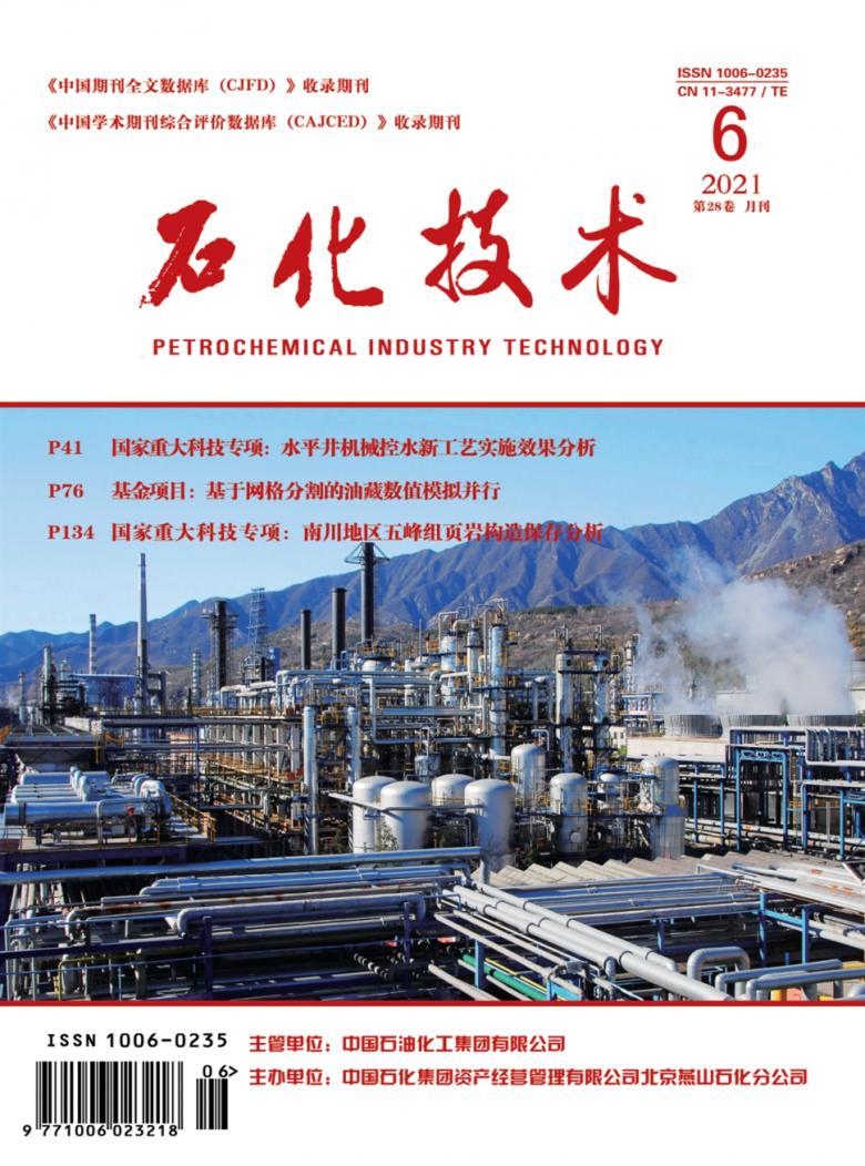 石化技术杂志