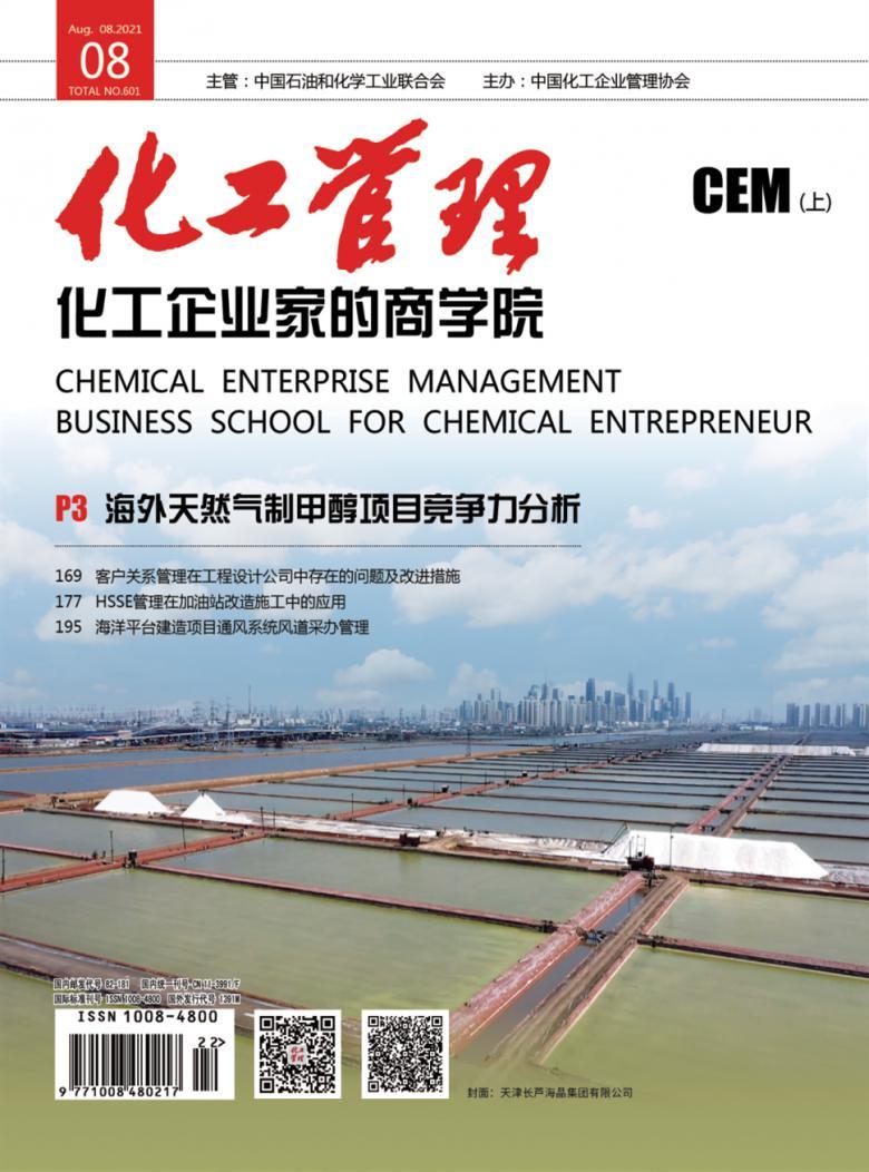 化工管理杂志