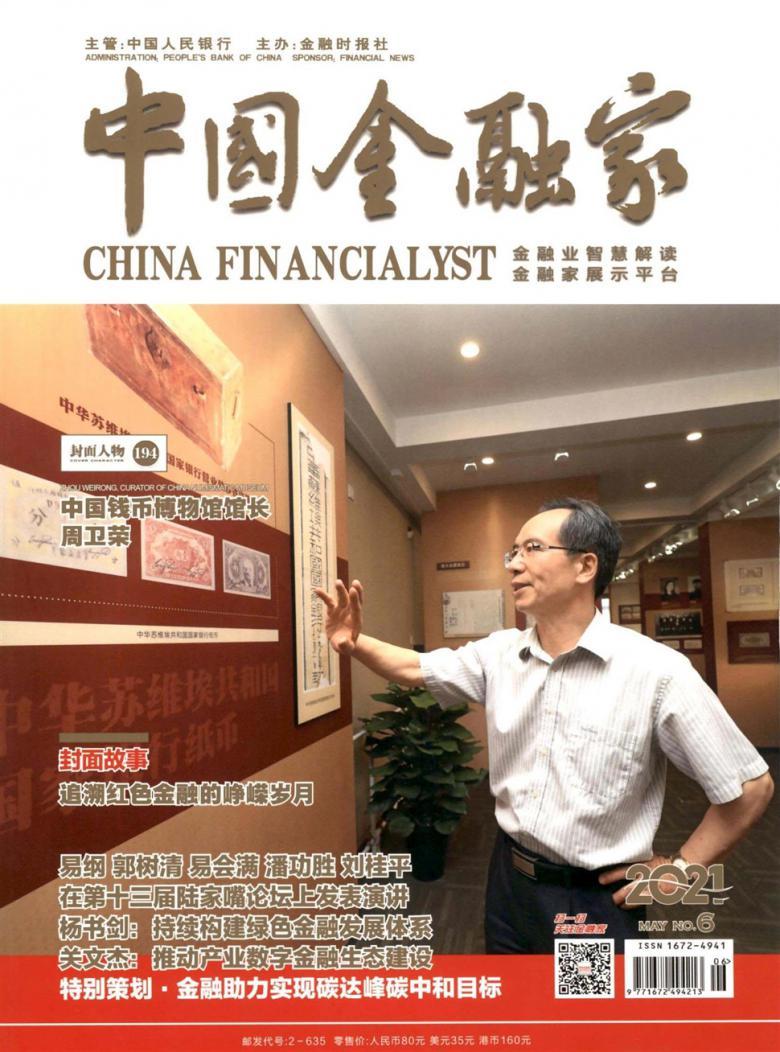 中国金融家杂志
