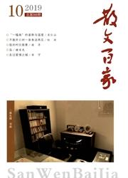 散文百家杂志
