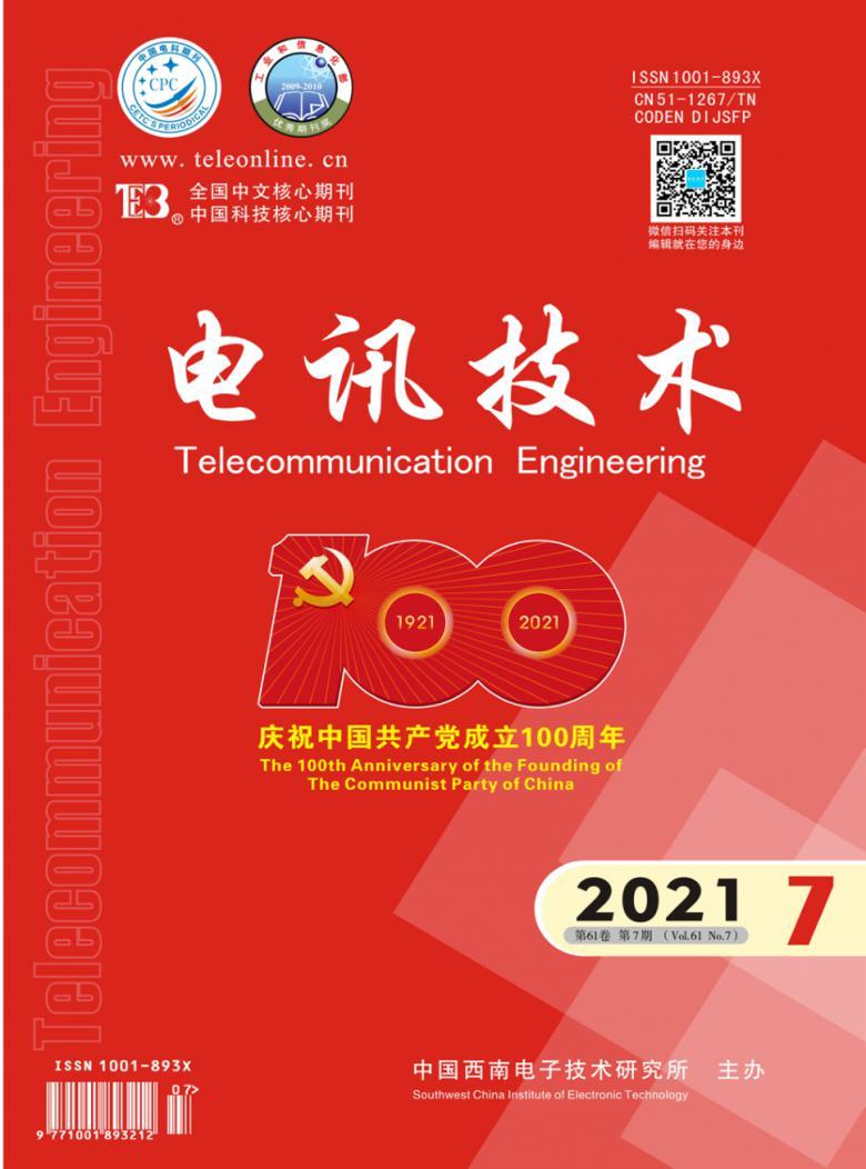 电讯技术杂志