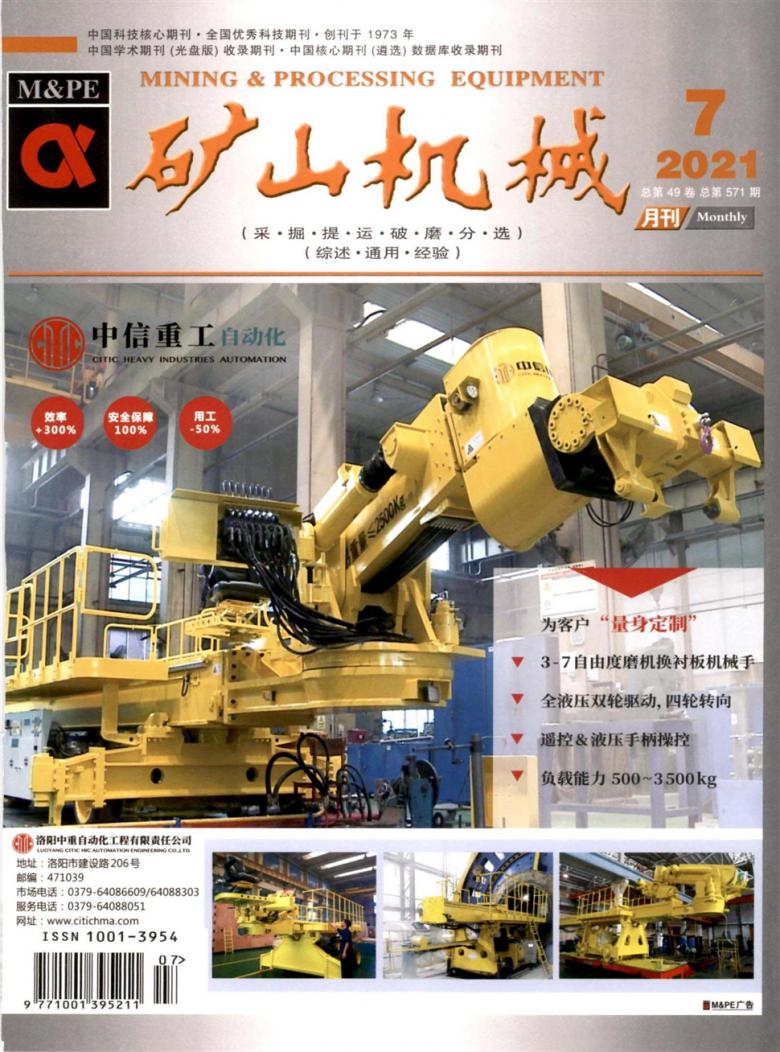 矿山机械杂志