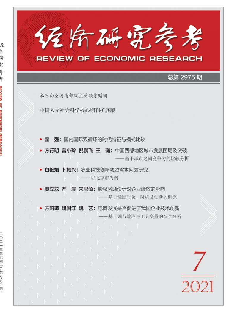 经济研究参考