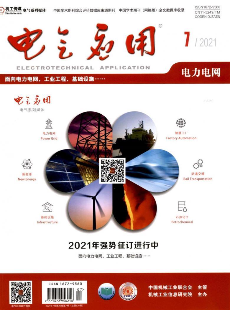 电气应用杂志