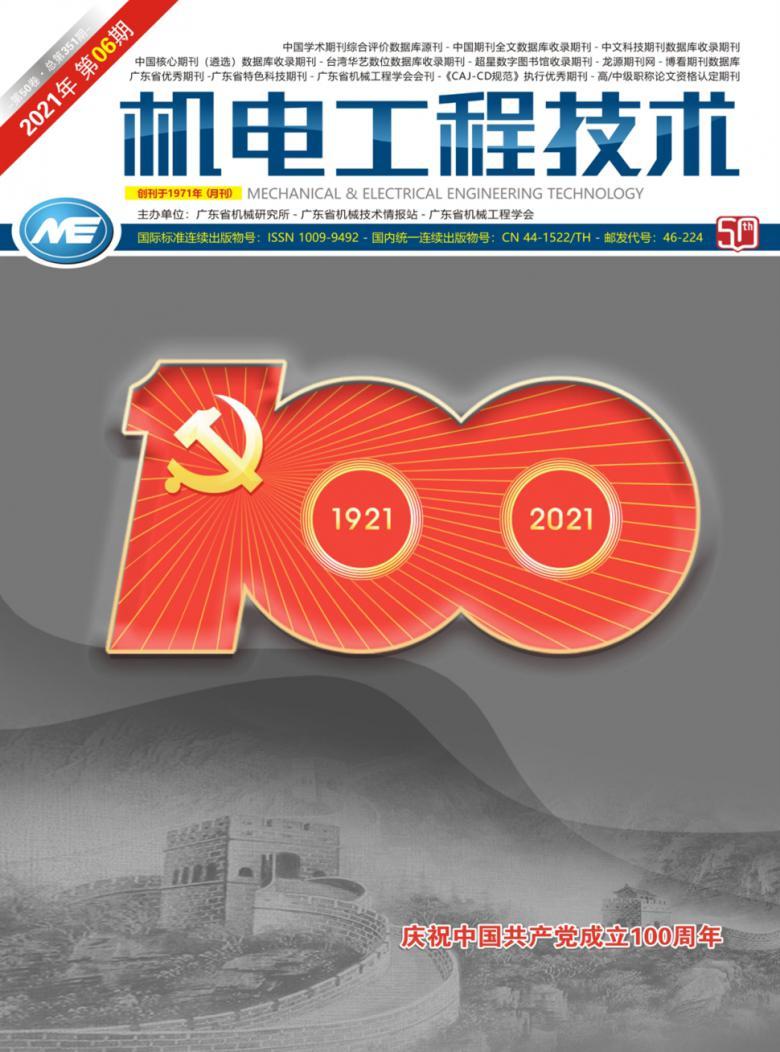 机电工程技术杂志
