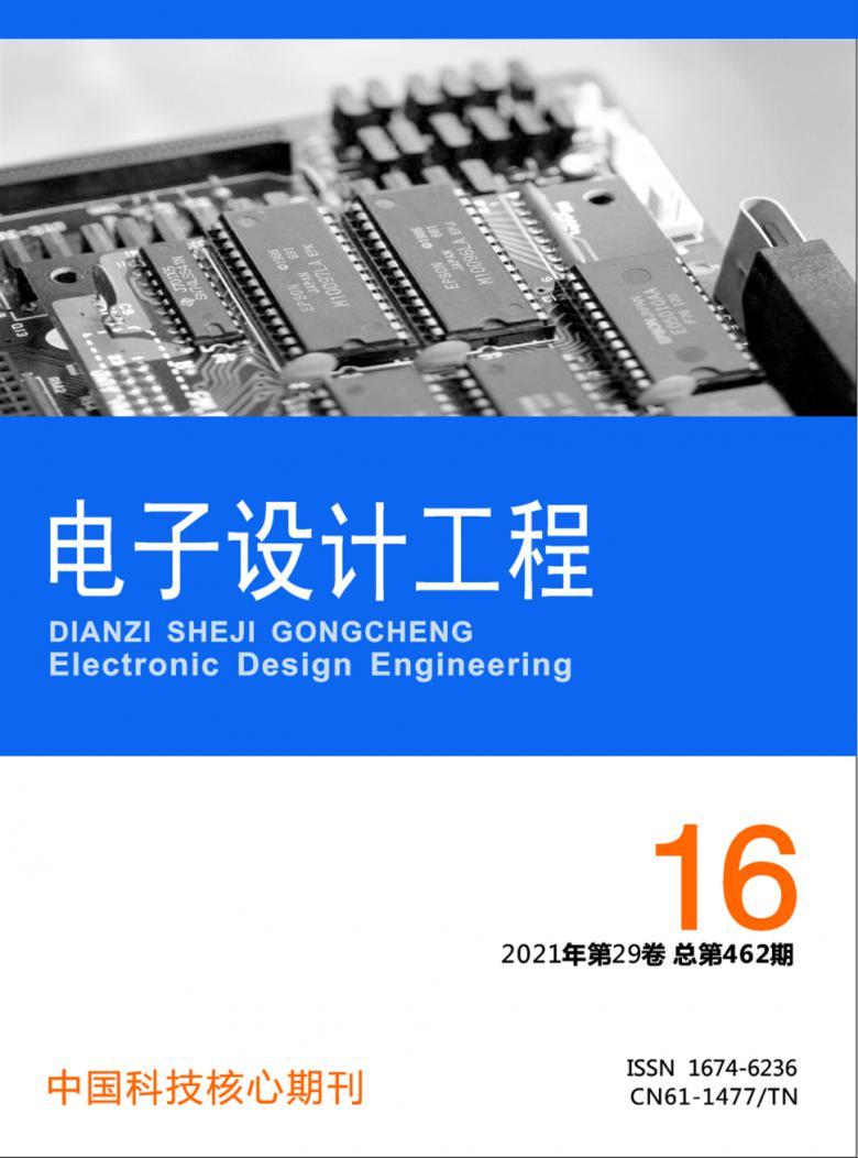 电子设计工程杂志
