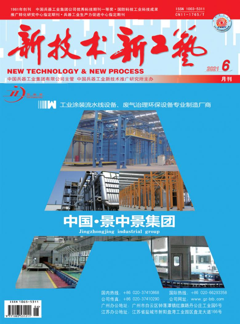 新技术新工艺杂志
