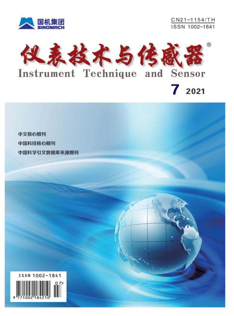 仪表技术与传感器杂志