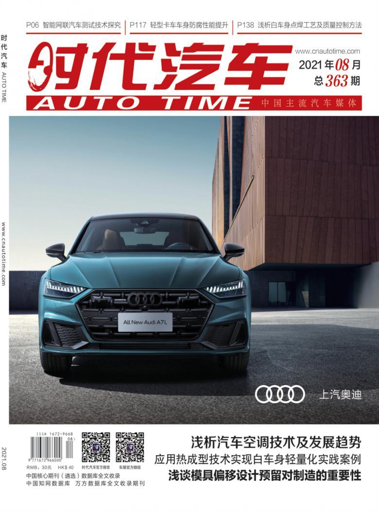 时代汽车杂志