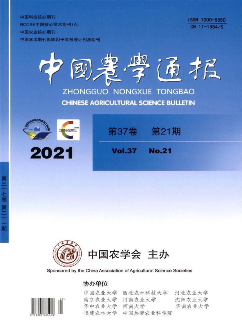 中国农学通报杂志