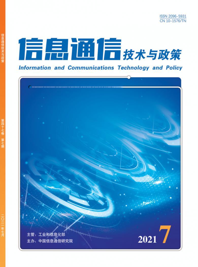 信息通信技术与政策杂志