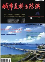 城市道桥与防洪杂志