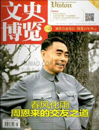 文史博览杂志