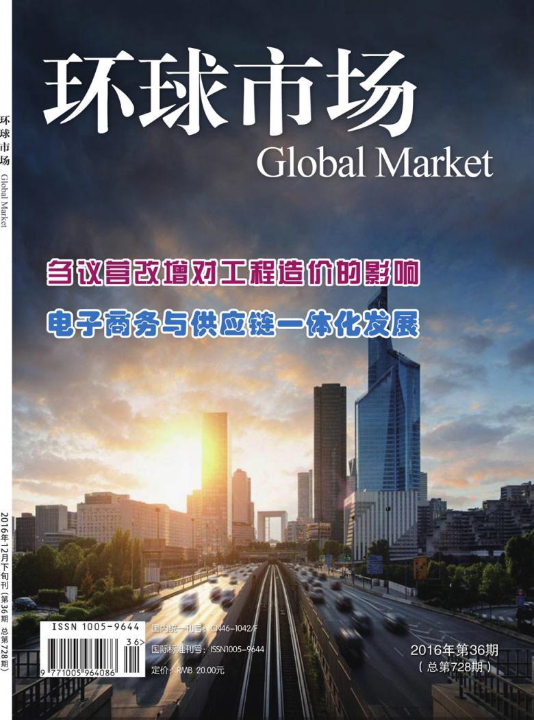环球市场杂志
