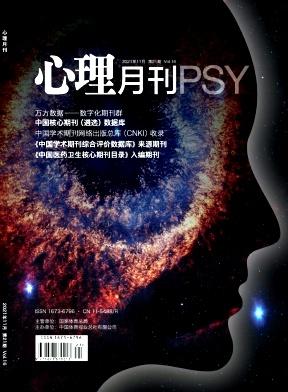 心理月刊杂志