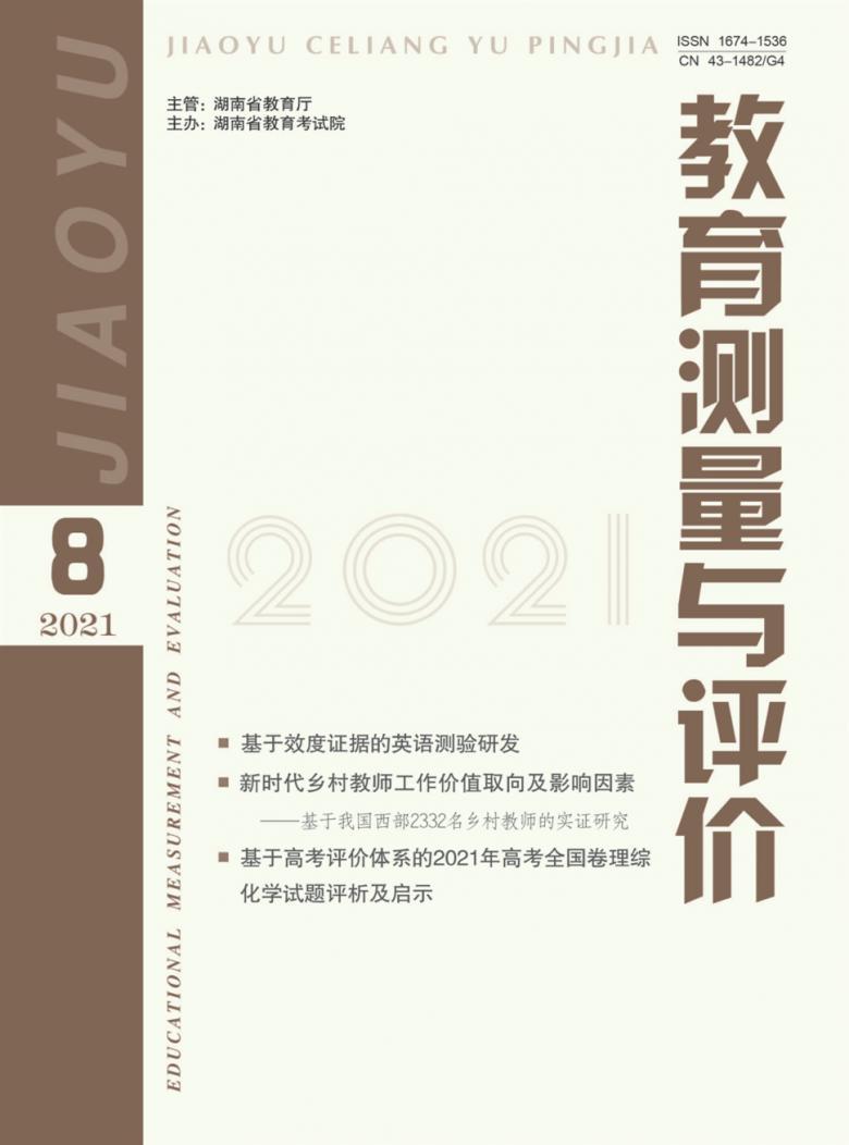 教育测量与评价杂志