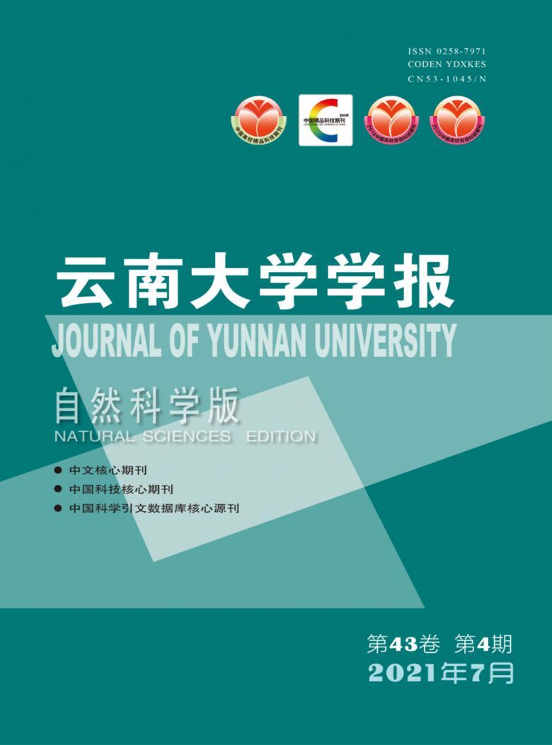 云南大学学报杂志
