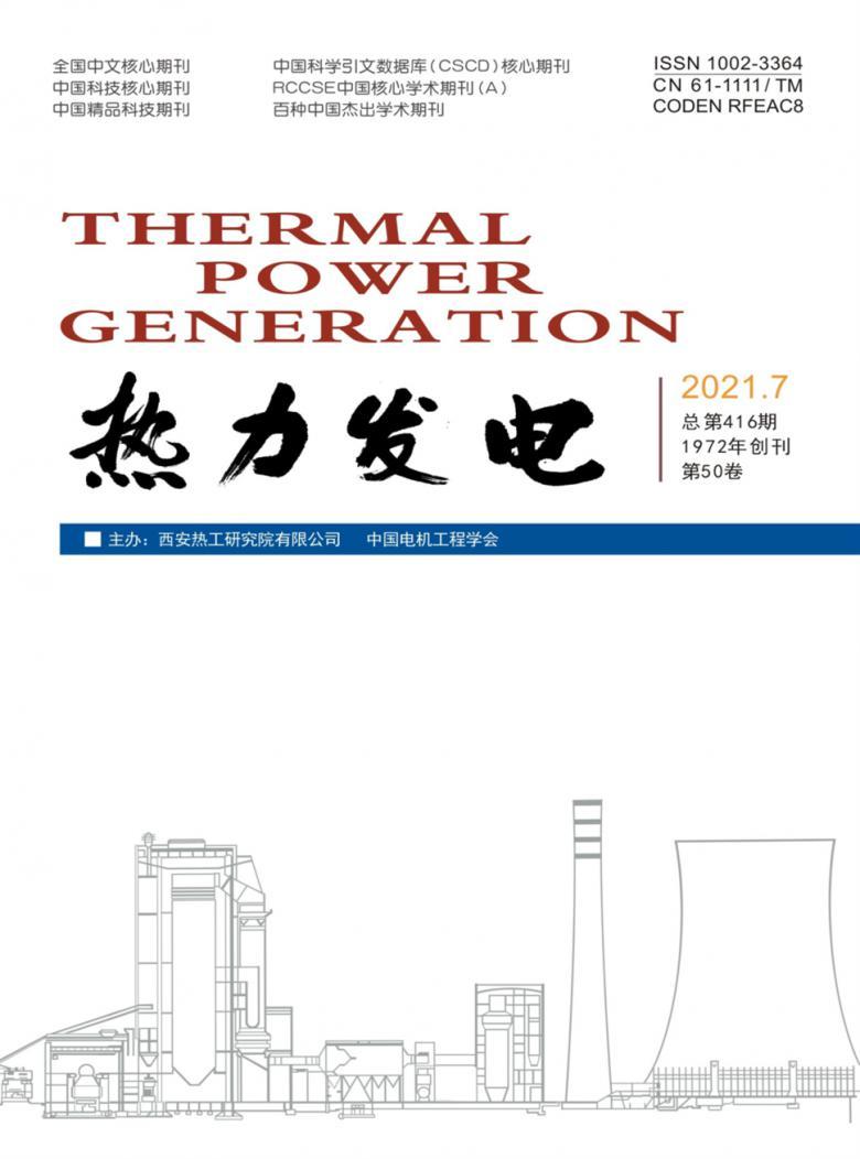 热力发电杂志