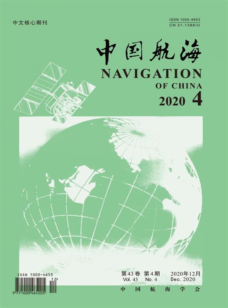 中国航海杂志