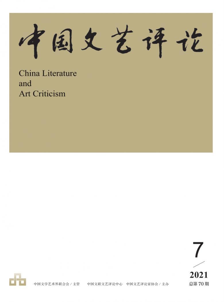 中国文艺评论杂志