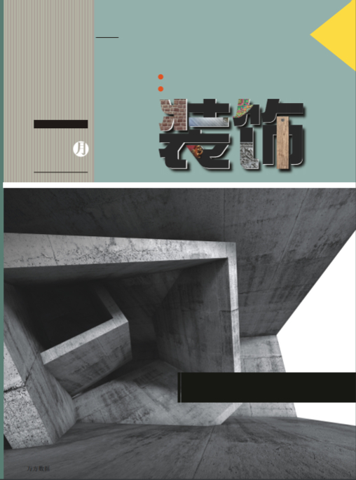 建筑与装饰杂志