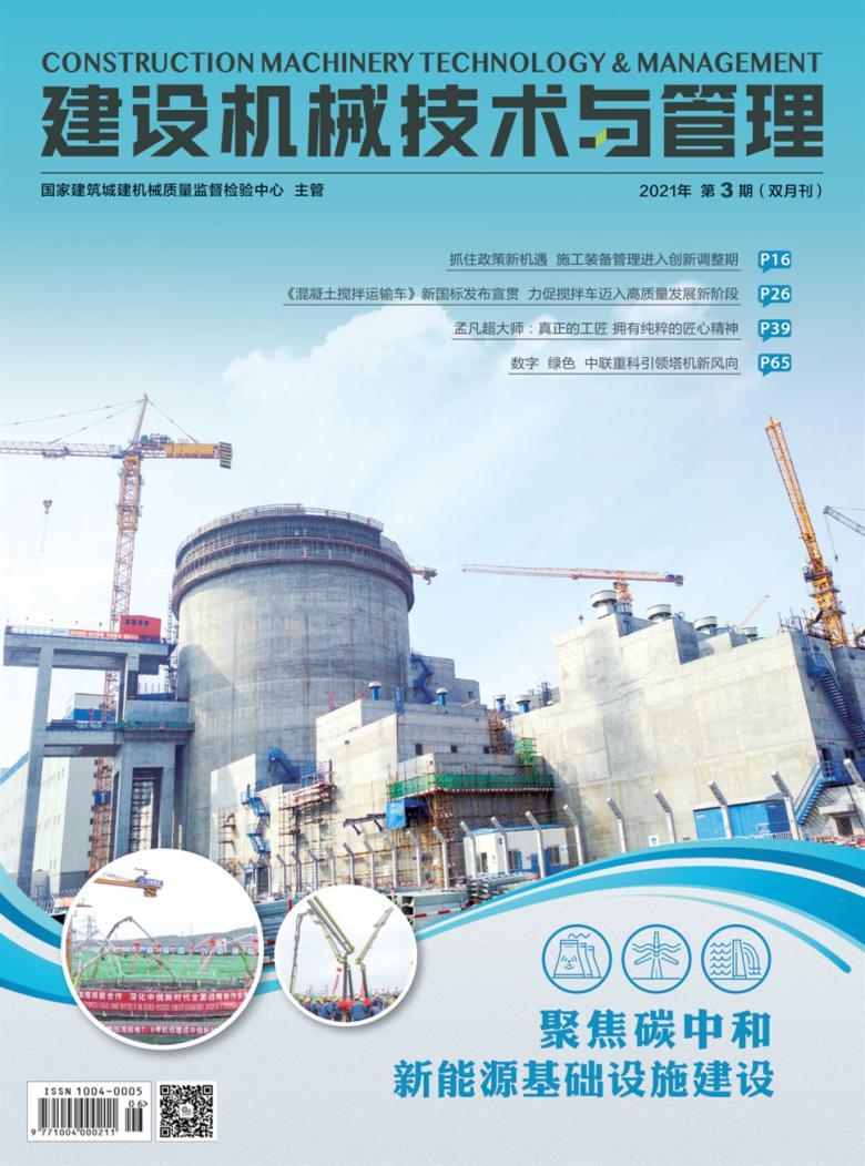 建设机械技术与管理杂志