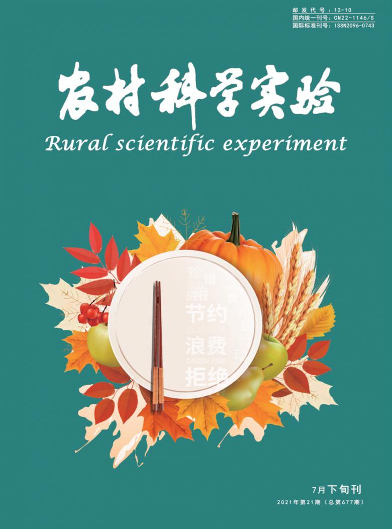 农村科学实验杂志