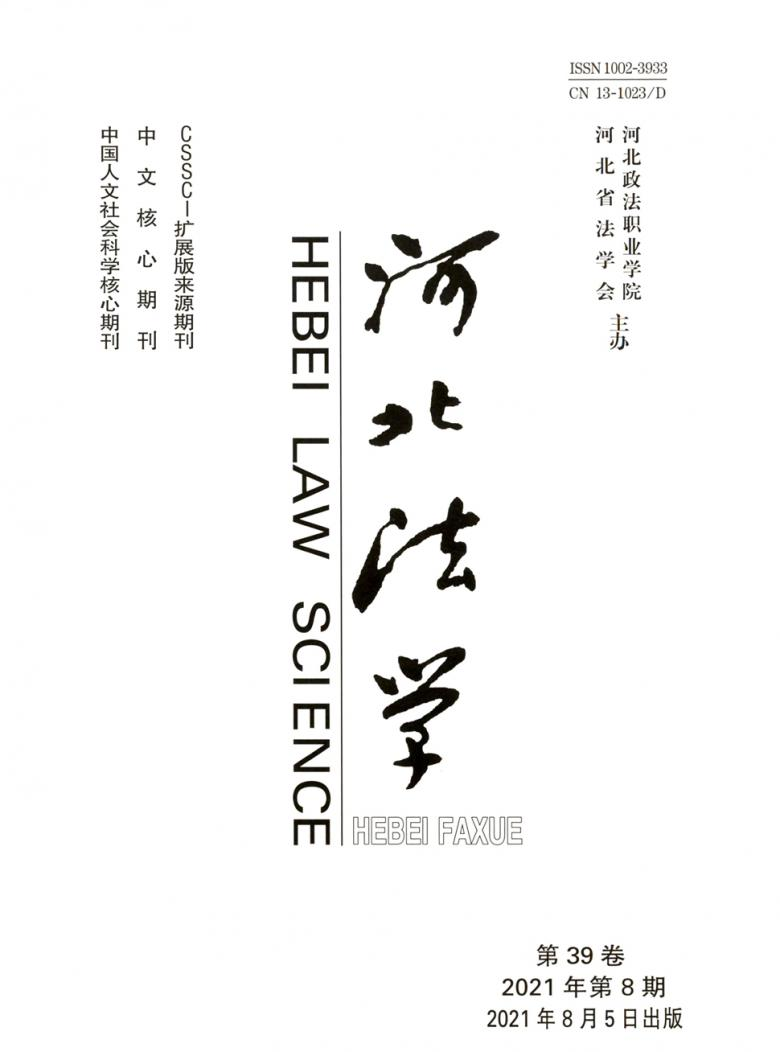 河北法学杂志