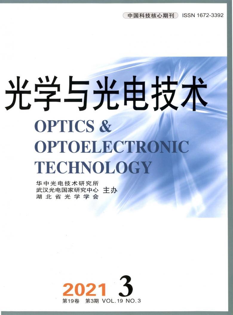 光学与光电技术杂志