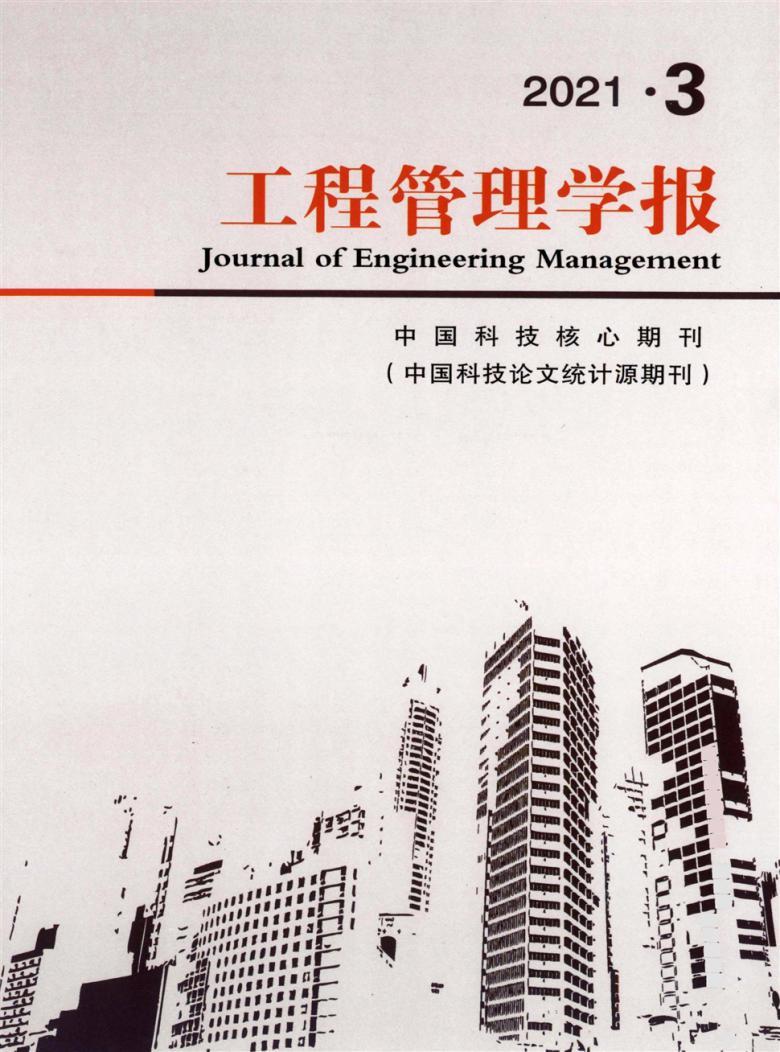 工程管理学报杂志